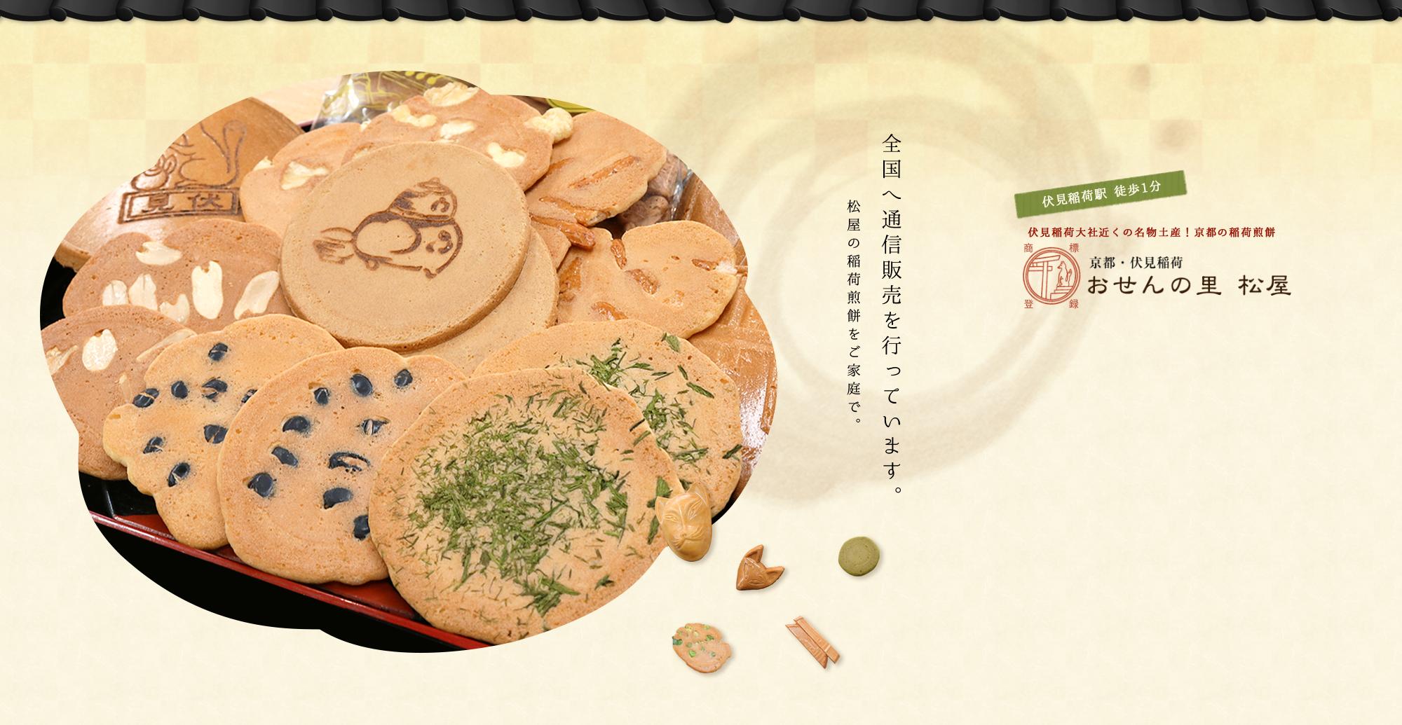 【全国へ通信販売を行っています。】松屋の稲荷煎餅をご家庭で。