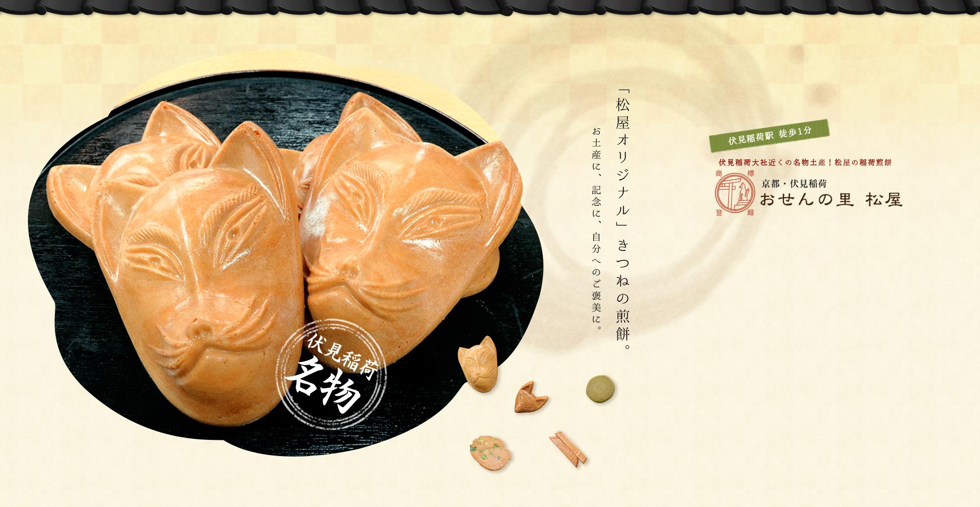 【「松屋オリジナル」きつね煎餅。】お土産に、記念に、自分へのご褒美に。