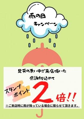 雨の日 (2)