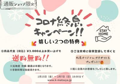 コロナ終息 キャンペーンのコピー-2